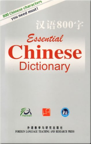 9787560070100: Hanyu 800 zi: Essential Chinese Dictionary