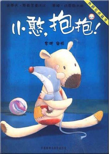 9787560071534: little foolish. hug!(Chinese Edition)