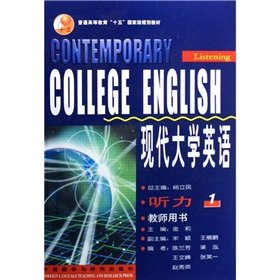 ZZ Modern College English Listening 1 Teacher's Book 118(Chinese Edition): YANG LI MIN