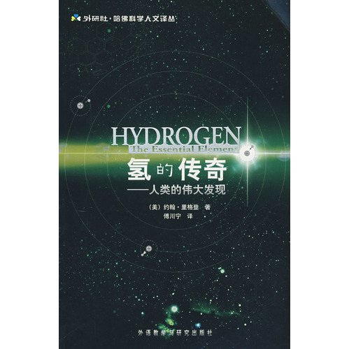 Hydrogen legend - the great man found (outside the research community at Harvard science and ...