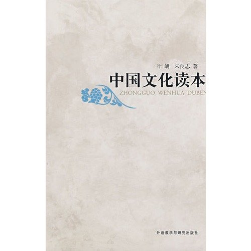 9787560073972: Insights into Chinese Culture (Chinese Colored Edition) (Chinese Edition)