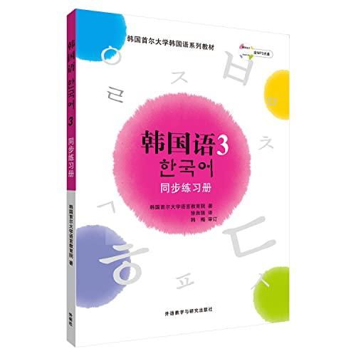 9787560074740: Korea University, Seoul, Korea, Korean language textbook series 3 sync Workbook (with CD-ROM 1) [Paperback]