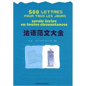 9787560074931: French model writings (Chinese Edition)