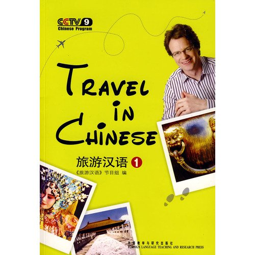 9787560074962: Travel in Chinese 1 (Chinese Edition)