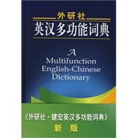 9787560076379: A Multifunction English-Chinese Dictionary (Chinese Edition)