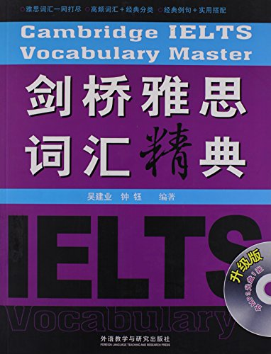 Cambridge IELTS vocabulary classic (with MP3 Disc: WU JIAN YE