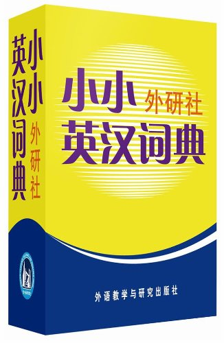 9787560077949: FLTRP Little English-Chinese Dictionary (Chinese Edition)