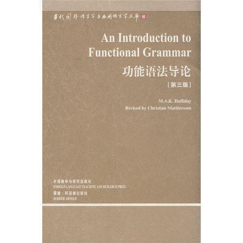 9787560078458: An Introduction to Functional Grammar(Contemporary foreign liguistics and applied linguistics library-The 3rd edition) (Chinese Edition)