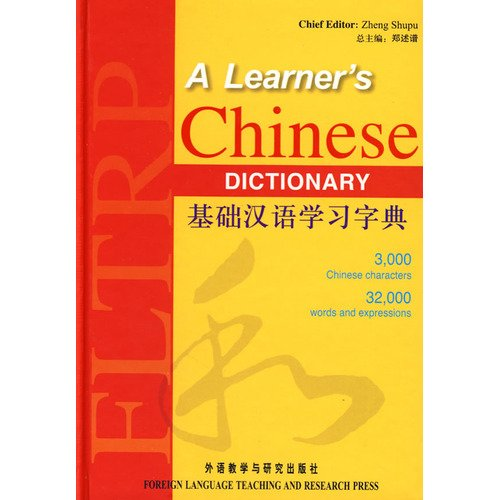 A Learner's Chinese Dictionary (Chinese Edition): Chief Edtor: Zheng Shupu