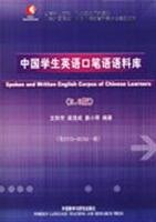 9787560080154: collins social English Corpus Series: Chinese students Spoken and Written English Corpus (version 2.0) (comes with DVD disc 1)