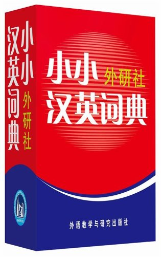 9787560080239: FLTRP Little Chinese-English Dictionary (Chinese Edition)