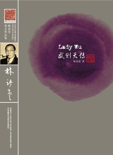 Lady Wu (English Works of Lin Yutang)