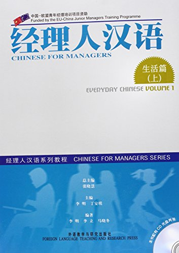 9787560082424: Chinese for Managers: Everyday Chinese Volume 1 (2 CD) (Chinese Edition)