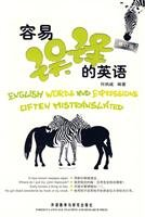 9787560082622: English Words and Expressions Often Mistranslated (Revised Vresion) (Chinese Edition)