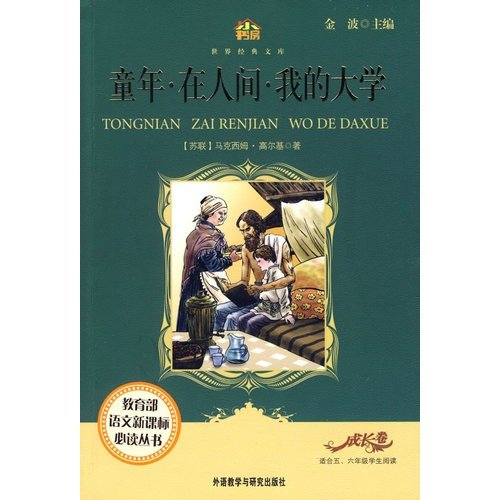 9787560082943: The Childhood,In The World,My University(For the Fifth and Sixth Grade Students to Read)(Little StudyWorld's Classics) (Chinese Edition)
