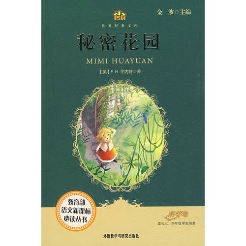 den World Classics Library: The Secret Garden(Chinese Edition): MEI)BO NEI TE (Burnett F.H) SONG ...