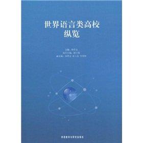World Language Universities Overview(Chinese Edition): YANG XUE YI . ZHAO ZONG FENG BIAN