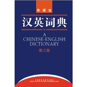9787560084435: A Chinese-English Dictionary (3rd Edition) (Chinese Edition)