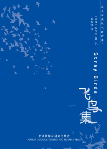 9787560084749: Stray Birds (Chinese Edition)