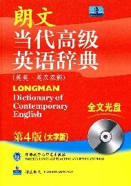 9787560084879: Longman Dictionary of Contemporary English (English-English Chinese) (4th Edition) (Large Print Edition) (DVD-ROM with full text Disc 1)