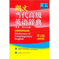 Longman Dictionary of Contemporary English (4th Edition) (compact edition version): SI, YING GUO ...