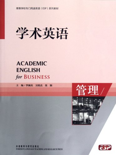 Management Academic English (with One Cd) (chinese Edition)
