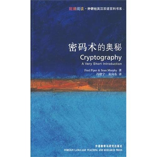 9787560085883: Cryptography: A Very Short Introduction