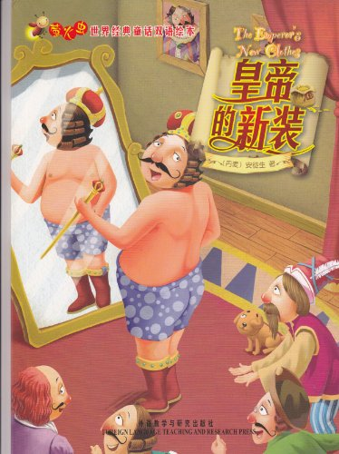 9787560085982: The Emperor's New Suit (Chinese Edition)