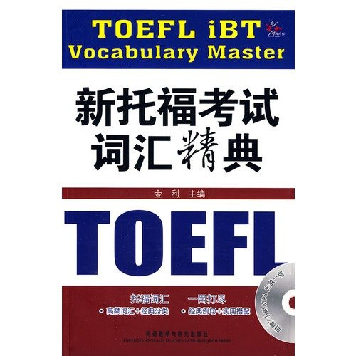 9787560086095: New TOEFL vocabulary classics - with MP3 CD 1(Chinese Edition)
