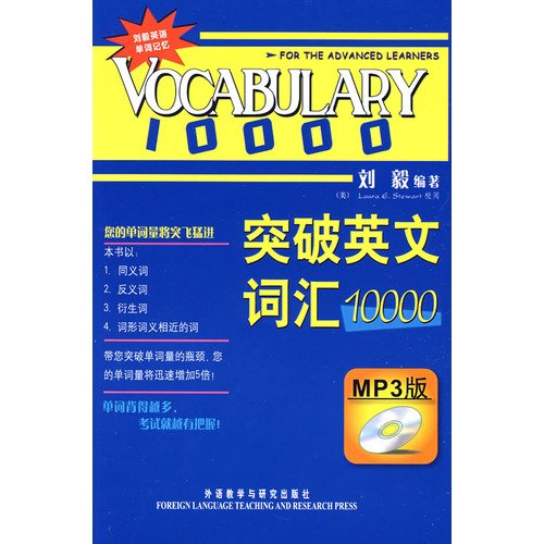 9787560086507: 10000 break through the English vocabulary (with MP3 CD 1)