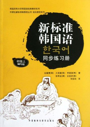 Kyung Hee University Korean Language Research Society: JIN ZHONG XIE