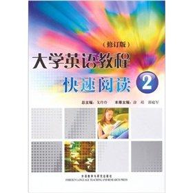 9787560087979: University English Course speed reading (2)