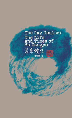 The Gay Genius: the Life and Times of Su Tungpo(English Works of Lin Yutang) (Chinese Edition): ABC