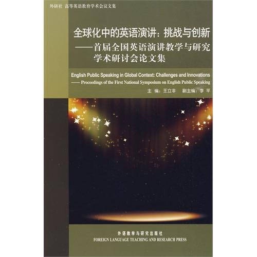 9787560089119: globalization of English speech: Challenges and Innovation: The First National English Speech Academic Teaching and Research Symposium