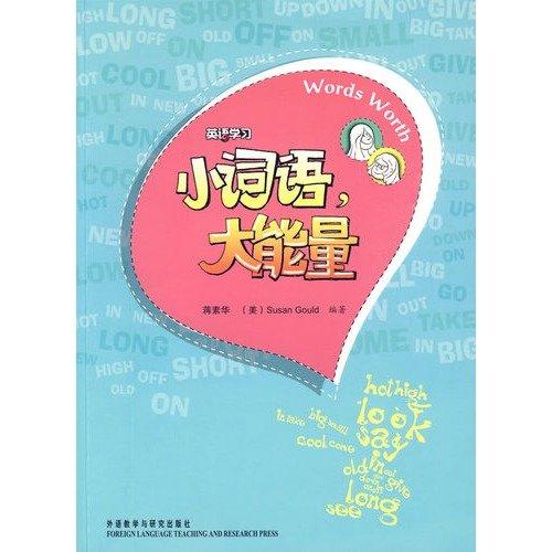 English Learning Series: Little words. big energy(Chinese Edition): JIANG SU HUA (MEI)GU ER DE