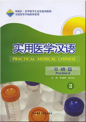9787560089447: Practical Medical Chinese: Preclinical (MP3) (Chinese Edition)