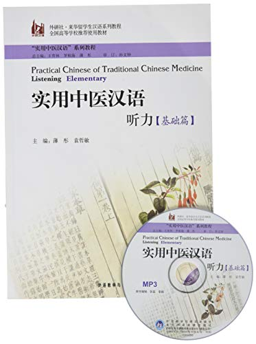 9787560092317: Practical Chinese of Traditional Chinese Medicine: Listening (Elementary) (MP3) (Chinese Edition)