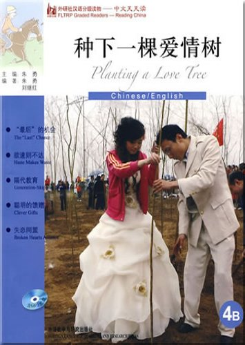 9787560092546: Planting a Love Tree (4B) with CD (English and Chinese Edition)