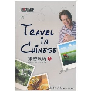 9787560092935: Travel in Chinese 5 (Chinese Edition)