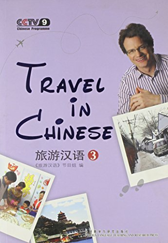 9787560092959: Travel in Chinese 3 (CD) (Chinese Edition)