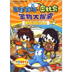 Treasure Search: Rebel forgotten island (wsd)(Chinese Edition): WAI YU JIAO