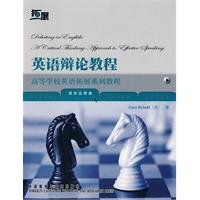 9787560095578: English debate tutorial (tutorial series expansion of higher education in English) (with DVD)