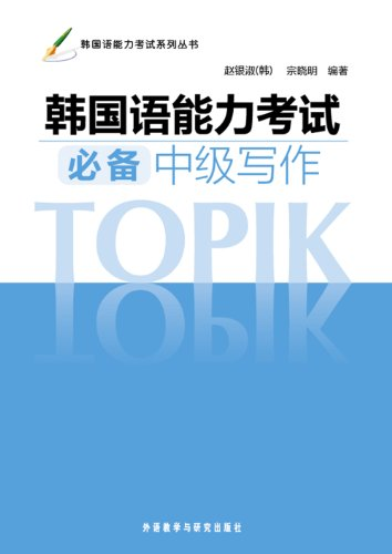 9787560096117: TOPIK Writing Intermediate (Korean Edition)