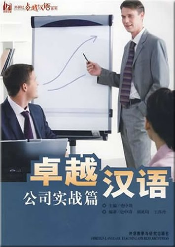 EXCELLENT BUSINESS CHINESE: ZHONGQI