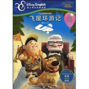 Bilingual Disney Little Theatre: Flying Pixar ( Disney English Home Edition ) - thematic learning ....