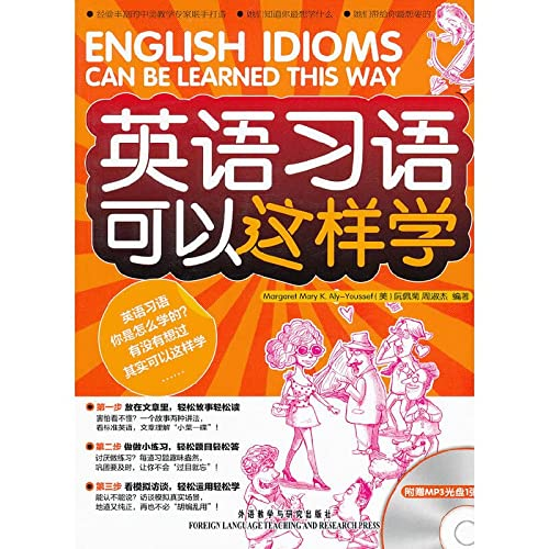 9787560097572: English idioms can be learned (with CD-ROM)