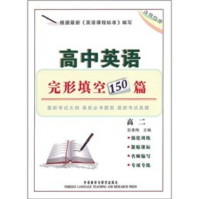 High School - High School English cloze 150(Chinese Edition): PENG SU MEI. ZHU