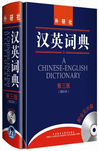 9787560098470: A Chinese-English Dictionary: Compact Edition