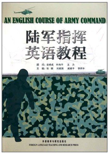 English Course of Army Command (Chinese Edition): zhang xiao liu