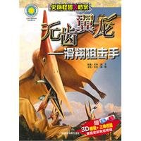 Prehistoric Monsters X Files Pteranodon: gliding Sniper (Paperback)(Chinese Edition): GE LI · BEI ...